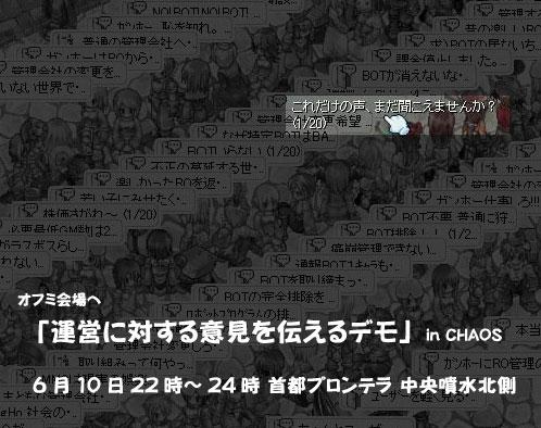 オフミ会場へ「運営に対する意見を伝えるデモ」 in CHAOS